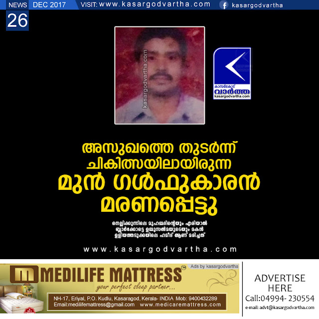 Kasaragod, Kerala, News, Death, Obituary, Man dies after illness.