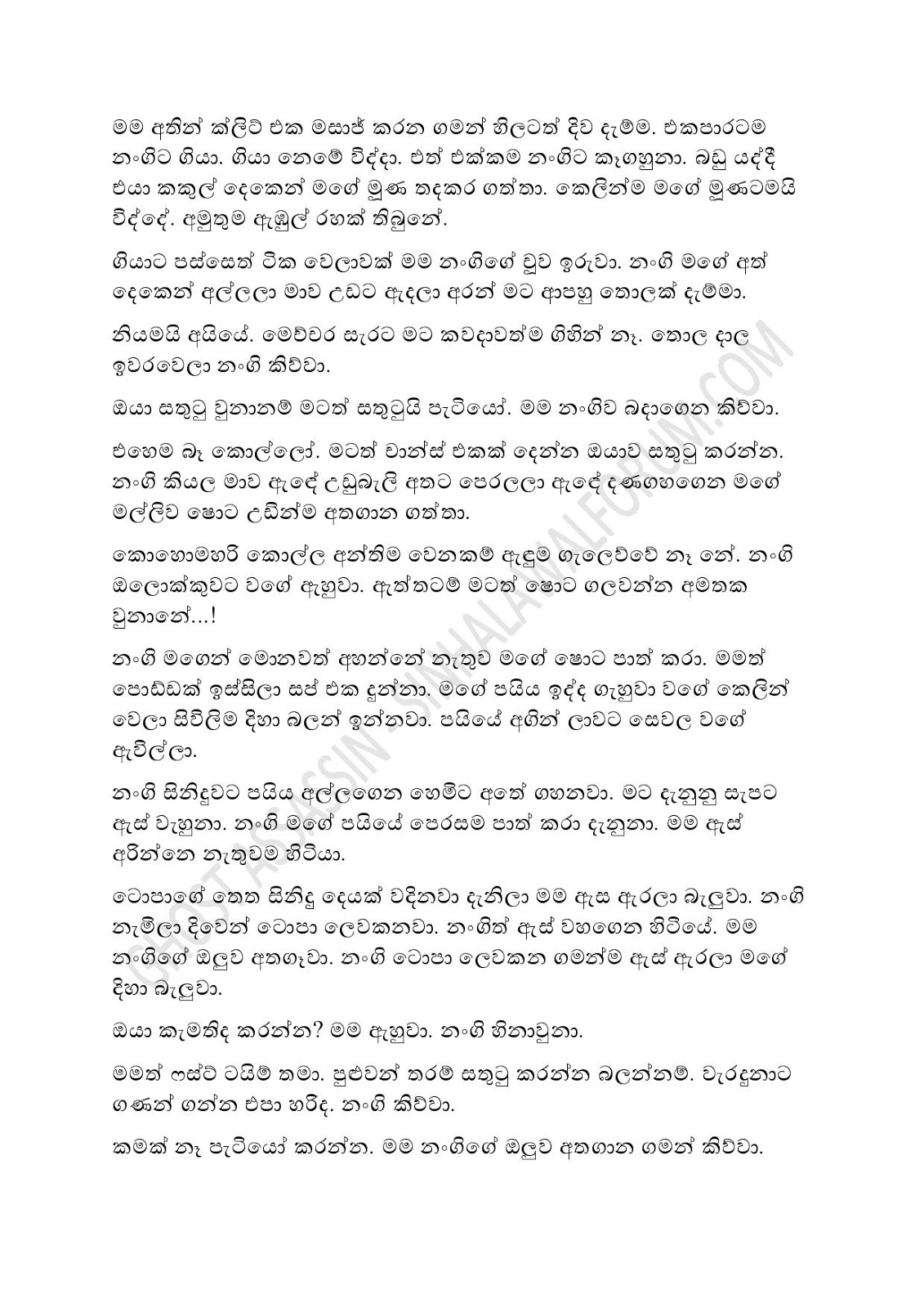 sasrutha sinhala essays Sasrutha sinhala essays about sri astore: lastly, this essay attempted to present why autonomy grounds anarchy and statelessness, so that more people can grow aware.