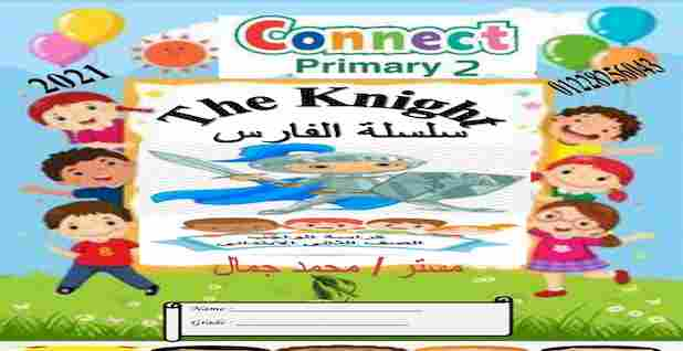 مذكرة واجب منزلى اللغة الانجليزية للصف الثانى الابتدائى ترم اول 2021 مستر محمد جمال