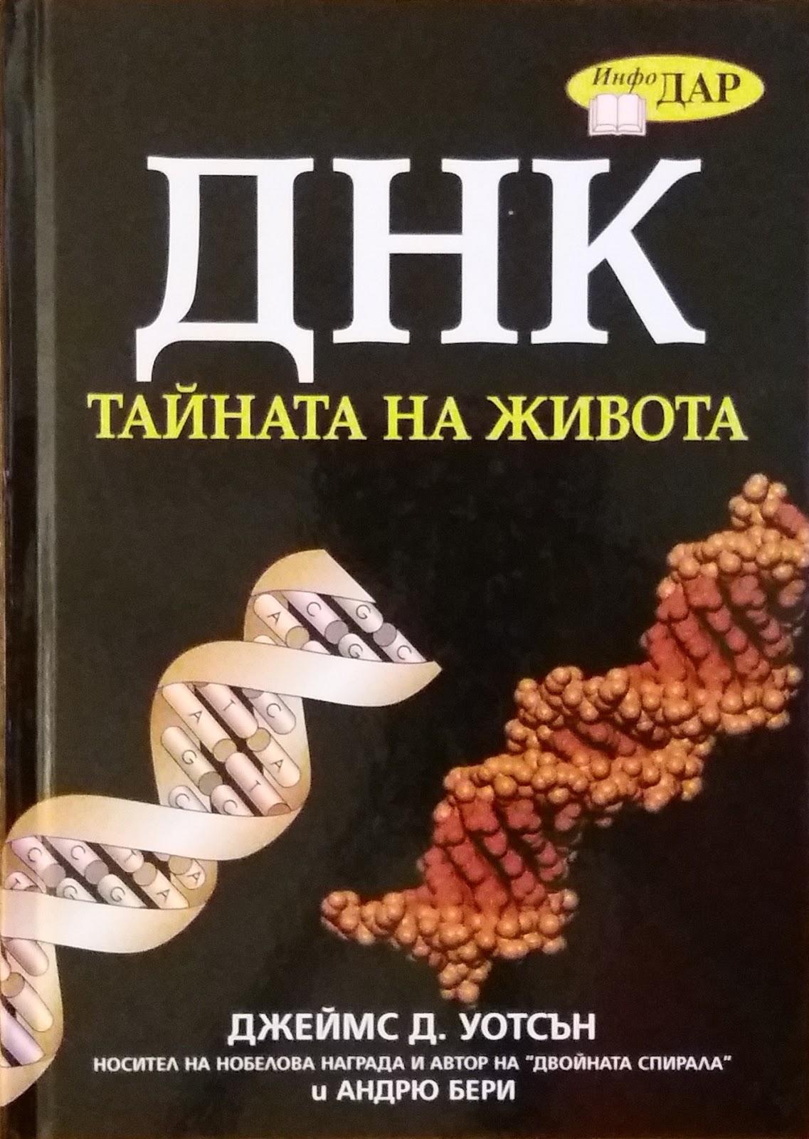 ДНК - Тайната на живота
