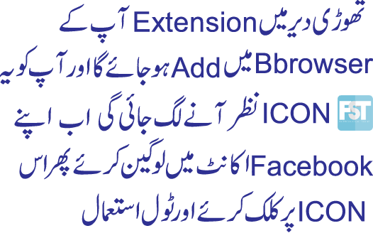 facebook fake likes trick in urdu