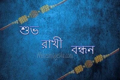 শুভ রাখী বন্ধন Images 2019