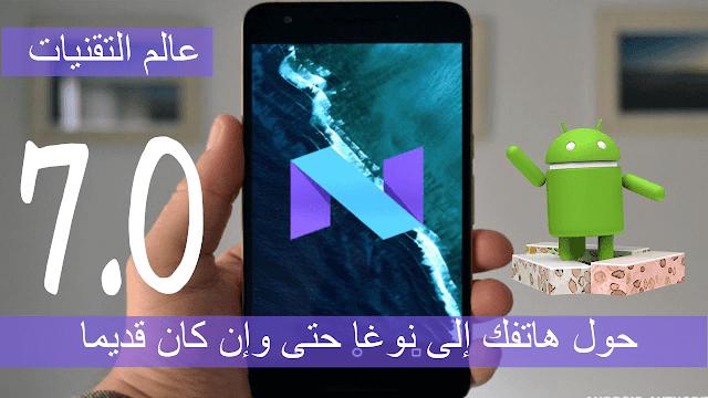 ثلاثة خطوات لتحويل هاتفك الى اندرويد نوغا حتى وان كان قديم ولا يصله هذا النظام ! , تحميل لونشر اندرويد نوغا , Nougat Launcher , تحويل نظام هاتفي إلى اندرويد نوغا , عالم التقنيات