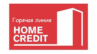 Хоум Кредит - телефон, горячая линия и служба поддержки