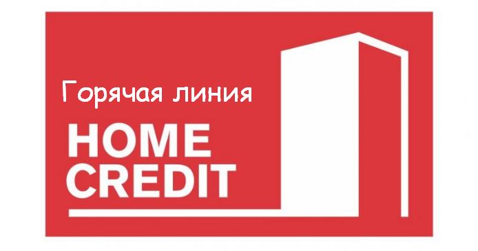 Хоум кредит интернет банк телефон горячей линии