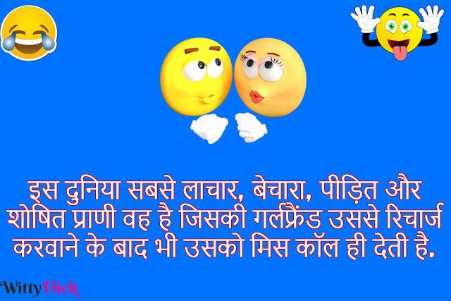 हसी मजाक के जबरदस्त चुटकुले और जोक्स | GF BF - Chutkule हिंदी में