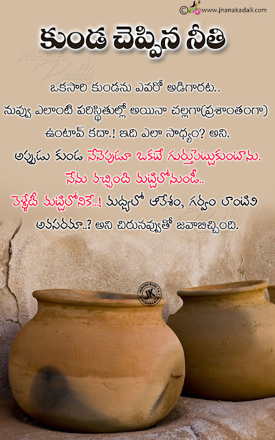 best quotes on life in telugu, pot story about life in teluug, don't have ego quotes story in telugu