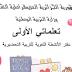 كتاب الأنشطة اللغوية للقسم التحضيري