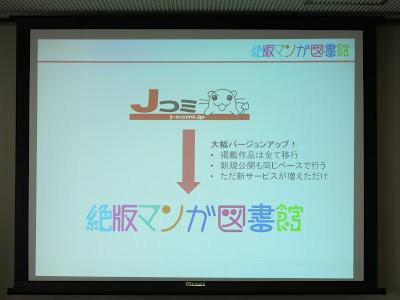"Jコミから絶版マンガ図書館へ""/"