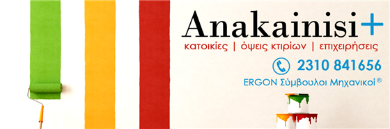 http://ergon-consultants.gr/index.php/ypirisies/anakainiseis.html