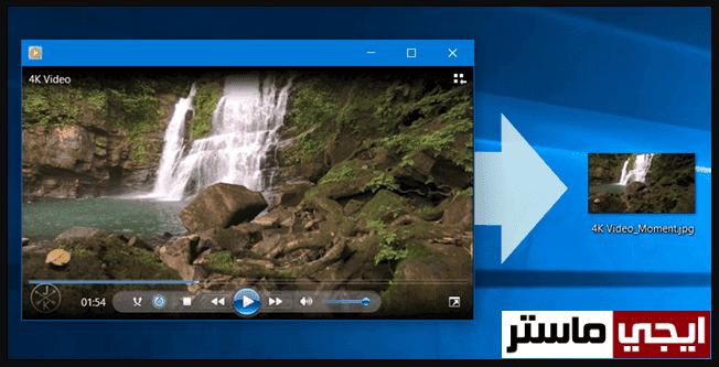 استخراج الصور من الفيديو بدون برامج على ويندوز 10