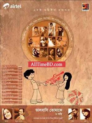 Valobashi Tomake by Sandhi Ft. Various Artist  2011 Eid album Bangla mp3 song free download