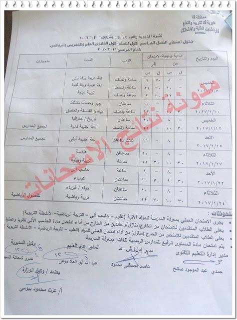 بالصور جدول إمتحانات نصف العام للصف الاول الثانوى 2017 بمحافظة قنا