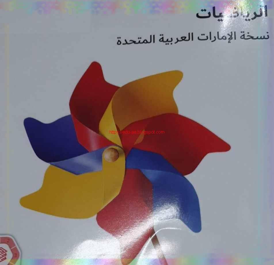 كتاب  الرياضيات للصف الاول فصل اول2020- مناهج الامارات