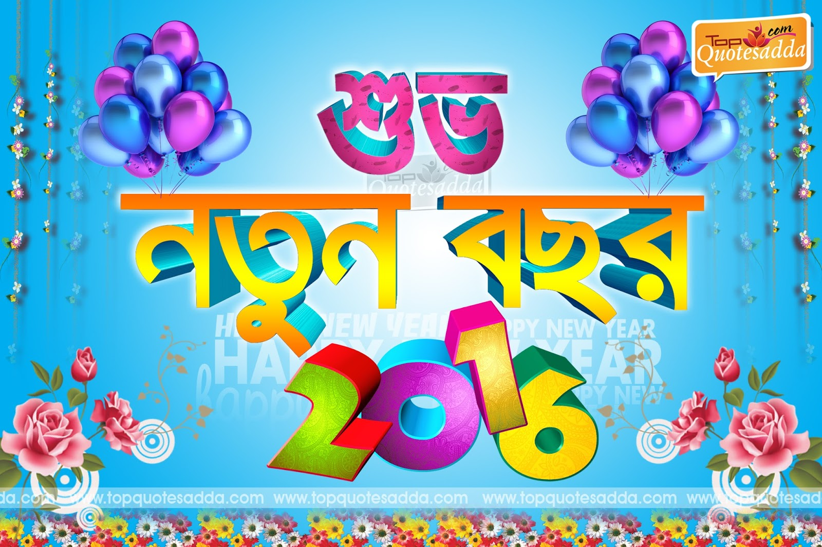 Happy new year 2016 bengali greetings and quotes topquotesadda happy new year bengali wishes quotes topquotesadda m4hsunfo