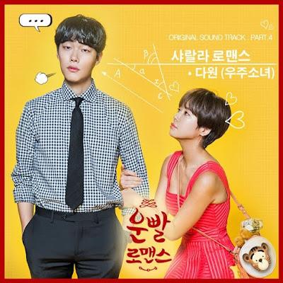 Dawon (다원) – Shalala Romance