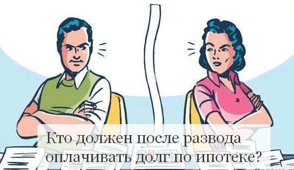 Списать долги омск