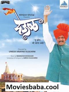 Deool (2011) Full Movie Marathi WEB-DL 480p