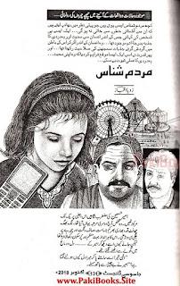 Mardam Shanas Jasoosi Novel By Zoya Ijaz