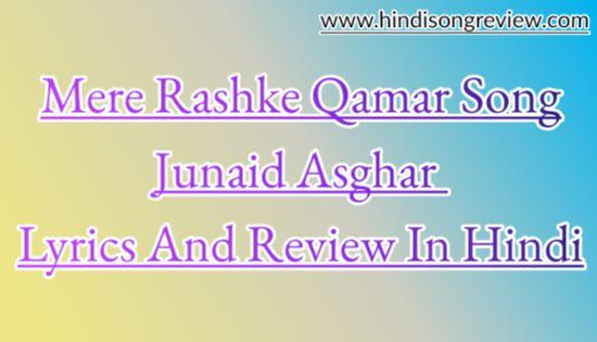 Mere-rashke-qamar-lyrics-and-review-hindi