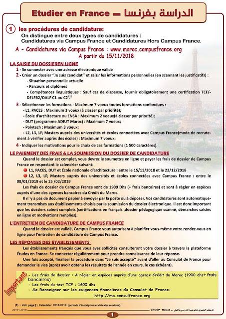 ملصق هام حول الدراسة بفرنسا موسم 2019-2020