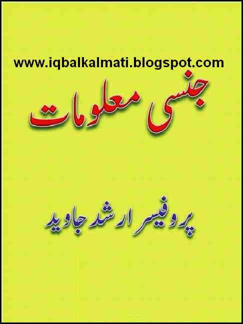 Jinsi Maloomat In Urdu Pdf