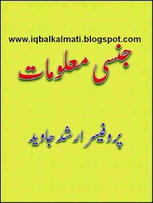 Jinsi Maloomat Arshad Jawed