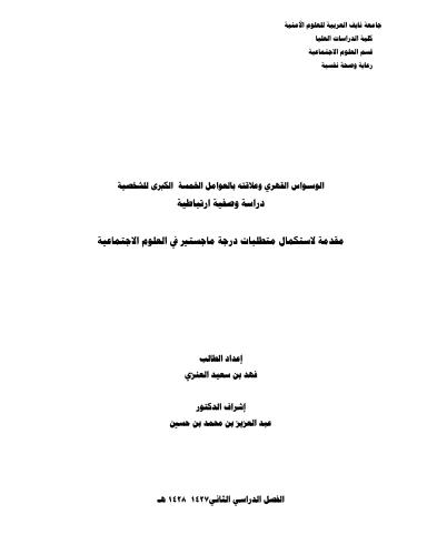 الوسواس القهري وعلاقته بالعوامل الخمسة الكبري للشخصية pdf