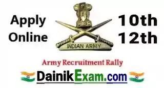 Haryana Army Rally Bharti 2020 Apply Online, Dainik Exam com