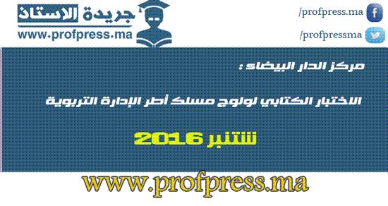 الامتحان الكتابي لمباراة الدخول لمسلك أطر الإدارة التربوية الدار البيضاء 2016