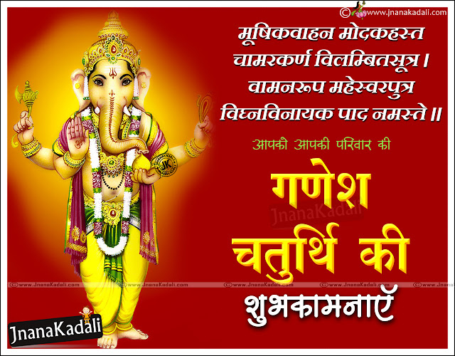 Here is Happy ganesh chaturthi poems in hindi, hindi ganesh chaturthi poems, Ganesh Chaturthi images in hindi, ganesh chaturthi 2016 poems in hindi, Happy Ganesh Chaturthi Greetings in hindi, Happy ganesh chaturthi Wallpapers in hindi, Happy ganesh chaturthi quotes in hindi, Happy ganesh chaturthi wishes in hindi, Happy ganesh chaturthi messages in hindi, Happy ganesh chaturthi pictures in hindi, Happy ganesh chaturthi photoes in hindi, Happy ganesh chaturthi information in hindi, Best ganesh chaturthi Greetings in hindi, Best ganesh chaturthi Wallpapers in hindi, Best ganesh chaturthi quotes in hindi, Best ganesh chaturthi poems in hindi, Best ganesh chaturthi wishes in hindi, Best ganesh chaturthi messages in hindi, Best ganesh chaturthi pictures in hindi, Best ganesh chaturthi photoes in hindi, Best ganesh chaturthi information in hindi, ganesh chaturthi 2016 Greetings in hindi, ganesh chaturthi 2016 Wallpapers in hindi, ganesh chaturthi 2016 quotes in hindi, ganesh chaturthi 2016 wishes in hindi, ganesh chaturthi 2016 messages in hindi, ganesh chaturthi 2016 pictures in hindi, ganesh chaturthi 2016 photoes in hindi, ganesh chaturthi 2016 information in hindi, hindi ganesh chaturthi Greetings, hindi ganesh chaturthi HDwallpapers, hindi ganesh chaturthi pictures, hindi ganesh chaturthi information, hindi ganesh chaturthi shubhkamana.Here is Best Ganesh Chaturthi Decorations Ideas and Top Hindi Quotes Wallpapers, Hindi Nice Ganesh Chaturthi Pictures with Nice Hindi Shayari, Devotional Hindi Ganesh Usthav Quotes and Wishes, Best Ganesh Chaturthi Songs and Nice Quotes shayari pics, Free Hindi Ganesh Chaturthi Ideas and Pooja Vidhi Quotes Images.Tamil Happy Pillayar Sakhi Kavithai and Prayer in Tamil Best Vinayakar Chadhurthi images and Greetings in Tamil Language, Top Tamil Vinayakar Chadhurthi Wallpapers and Quotations, Nice Whatsapp Vinayakar Chadhurthi Facebook Images, Vinayakar Chadhurthi Wishes in Tamil Language, Tamil Vinayakar Chadhurthi 2016 Images and Nice Quotations Free.Happy Vinayaka Chaturthi Hindi Nice Greetings E Cards online, Top Hindi Happy Vinayaka Chaturthi Poems and Prayer Images in Hindi Language, Lord ganesh Quotes and Best Wishes for Happy Vinayaka Chaturthi, Happy Vinayaka Chaturthi Hindi Indian Quotes and Images, Happy Vinayaka Chaturthi God Ganesh HD Wallpapers, Top HD Happy Vinayaka Chaturthi Wallpapers Online, Happy Vinayaka Chaturthi  New Hindi Quotes and Shayari. May the Blessings of lord Ganesha Always be upon You English Wishes for Ganesh Chaturhi, Top Hindu God Ganesh Chaturhi Wishes and Prayer Images, Ganesh Chaturhi HD Quotes, Top Hindi Ganesh Chaturhi Quotations Online, Top Ganesh Chaturhi English SMS, Ganesh Chaturhi Whatsapp Images and Nice Greetings, Inspiring Ganesh Chaturhi Blessings Pictures.