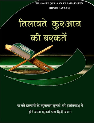 Download: Tilawat-e-Quran ki Barkaten pdf in Hindi