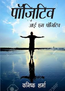 Positive I AM Positive Hindi पॉजिटिव आई ऍम पॉजिटिव