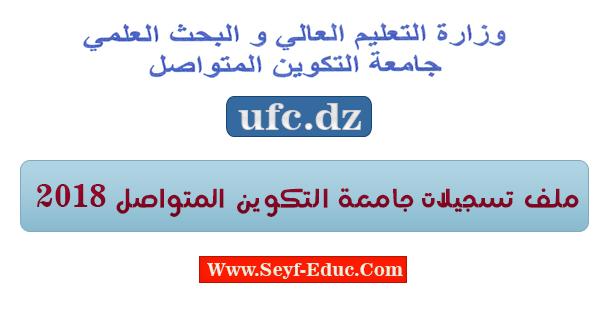 ملف تسجيلات جامعة التكوين المتواصل 2018