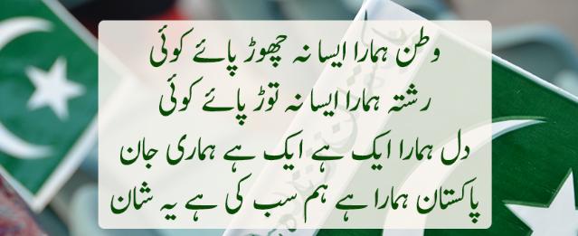 14 August Poetry In Urdu & English Latest 14 august Shayari