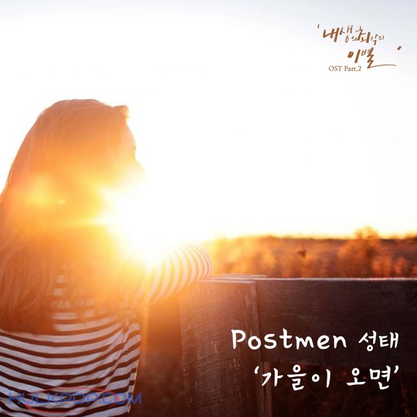 SUNGTAE (POSTMEN) – The worst break-up in my life OST Part.2