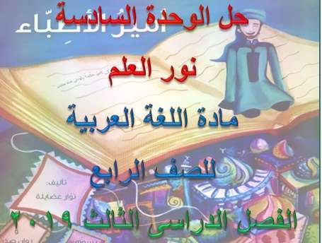حل كتاب اللغة العربية للصف الرابع فصل ثالث - مدرسة الامارات