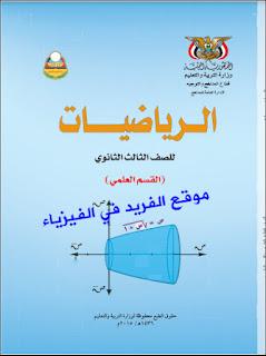 تحميل كتاب الرياضيات للصف الثالث الثانوي علمي pdf ـ اليمن
