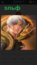 Парень эльф, вокруг которого дракон обматывает свой длинный хвост