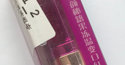 Beauty Review: Born Pretty Jelly Temperature Control Lipstick