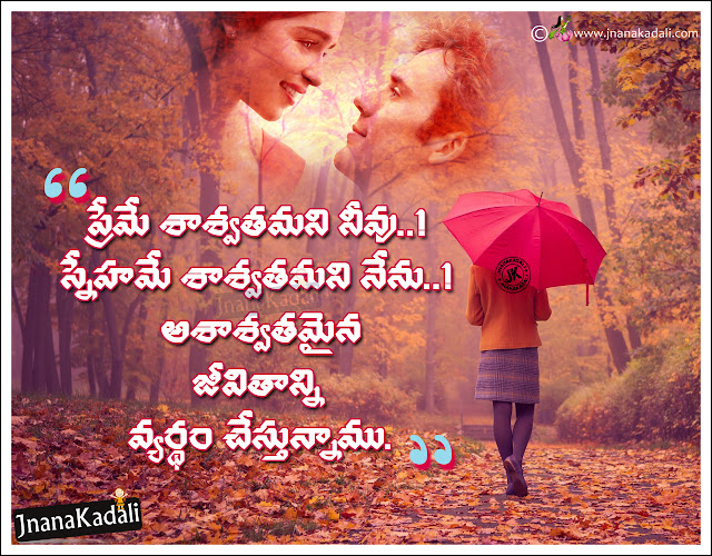 best love messages in Telugu, love poetry in Telugu,Telugu love messages