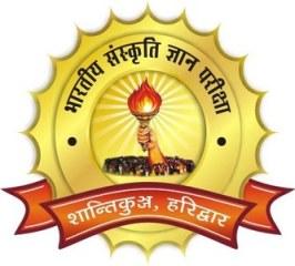 अखिल विश्व गायत्री परिवार शांतिकुंज हरिद्वार द्वारा आयोजित भारतीय संस्कृति ज्ञान परीक्षा