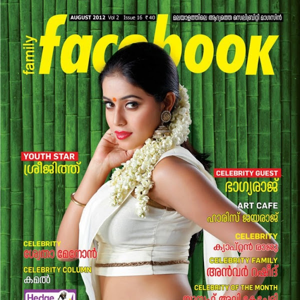 Shamna Kasim aka Poorna Hot saree in Facebook magazine cover