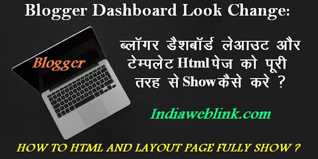 blogger layout and html page ko full open kaise kare