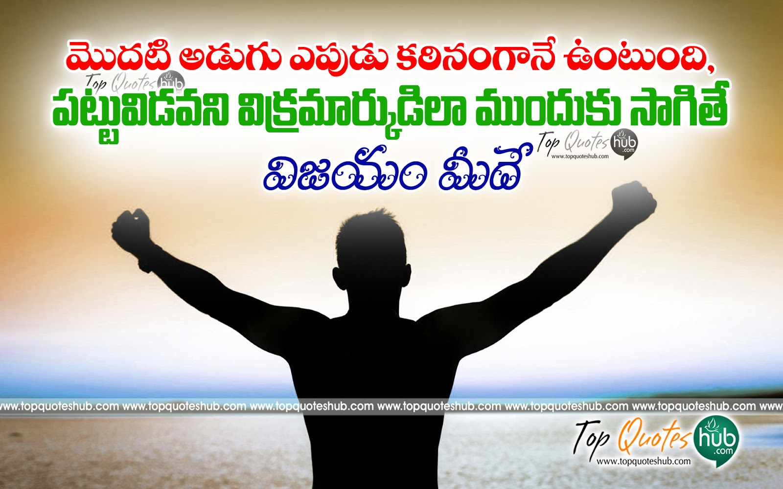 Telugu Success Greetings And Wishes Quotes Hd Images Topquoteshub