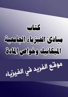 كتاب مبادئ الفيزياء الجامعية المكيانيك وخواص المادة pdf محمد قيصرون ميرزا