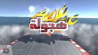تحميل لعبة حرامي السيارات هجولة السعودي برابط واحد مباشر للكمبيوتر اون لاين download gta sa