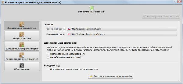 Как добавить и удалить новый репозиторий Linux Mint