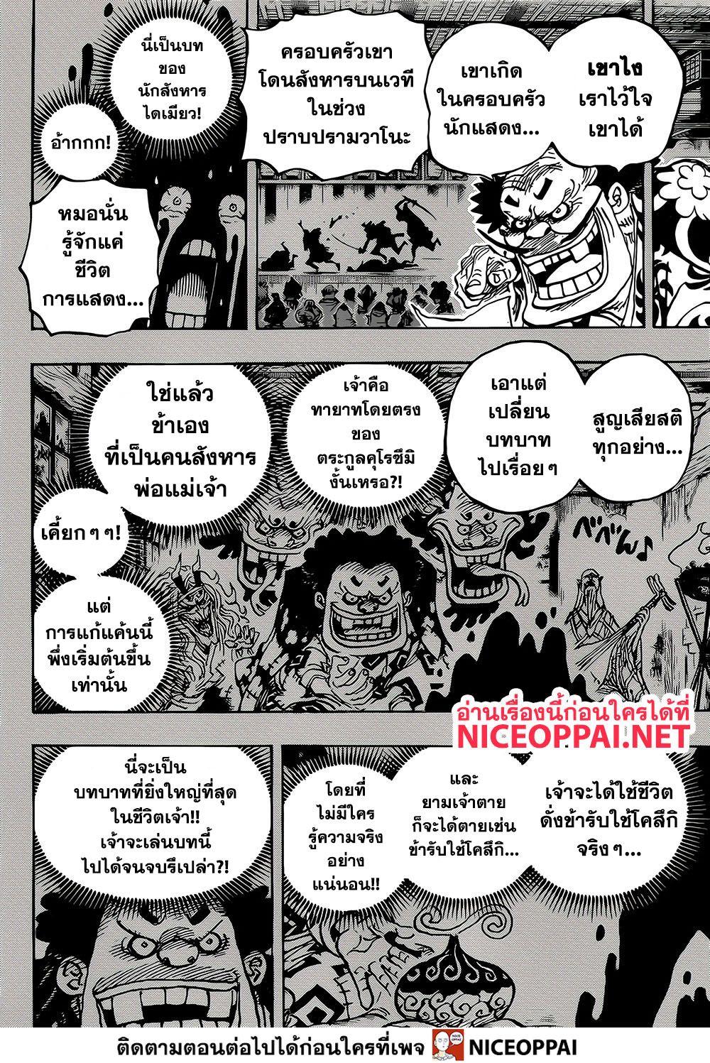 อ่านการ์ตูน One Piece ตอนที่ 974 หน้าที่ 5