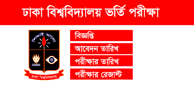 Dhaka University (DU) All Unit Admission Apply Test Exam Date Schedule 2018-2019